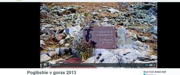Погибшие в горах в 2013 - 13 Января 2014 - Вертикаль