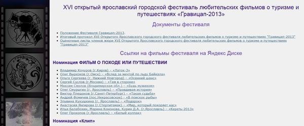 ГРАВИЦАП-2013 - 9 Февраля 2014 - Вертикаль