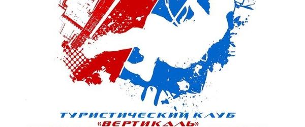 Турмногоборье! - 1 Апреля 2013 - Вертикаль
