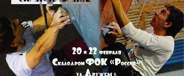 соревнования по скалолазанию - 18 Января 2013 - Вертикаль