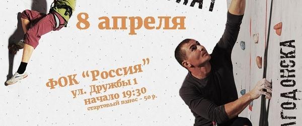 Чемпионат Волгодонска.Лазание на скорость - 27 Марта 2015 - Вертикаль