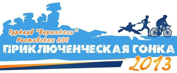 III Атомная мультигонка 2013 - 27 Февраля 2013 - Вертикаль